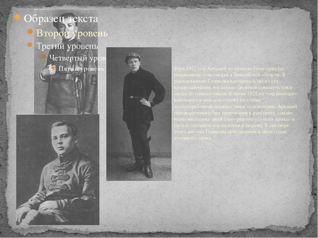 Весь 1922 год Аркадий возглавлял спецотряд по подавлению повстанцев в Енисей...