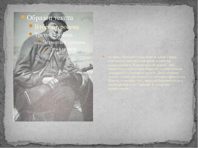 Во время Великой Отечественной войны Гайдар находился в действующей армии, в...