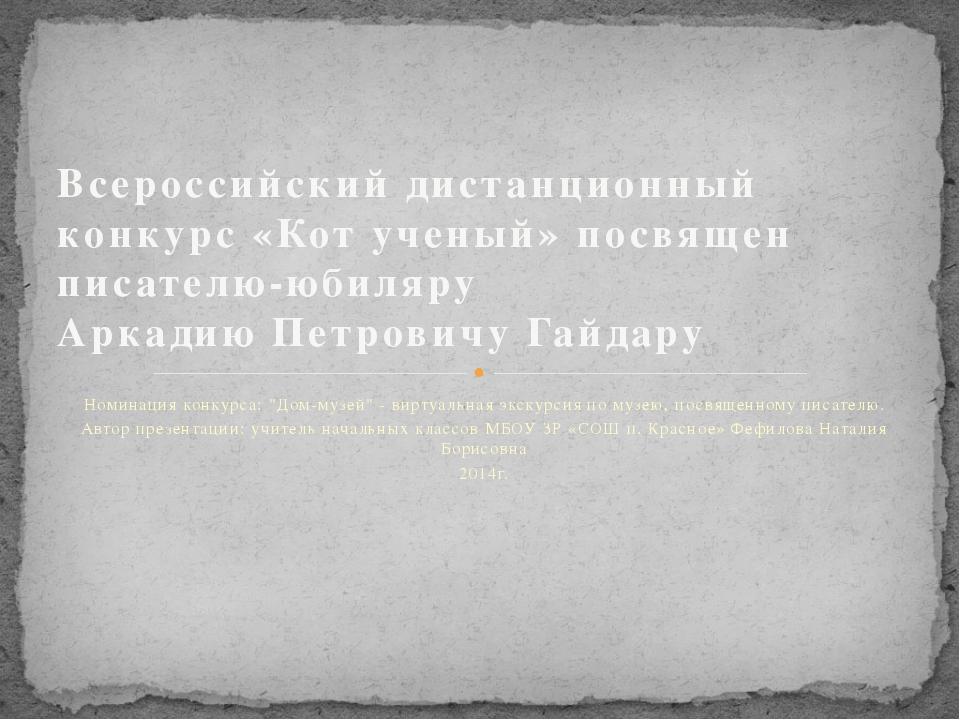 """Номинация конкурса: """"Дом-музей"""" - виртуальная экскурсия по музею, посвященном..."""