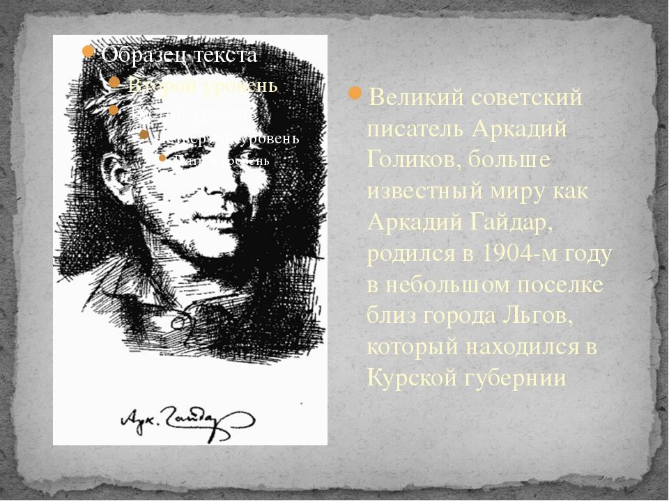 Великий советский писатель Аркадий Голиков, больше известный миру как Аркади...