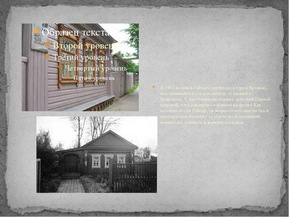 В 1912-м семья Гайдара переехала в город Арзамас, находившийся в ста километ...