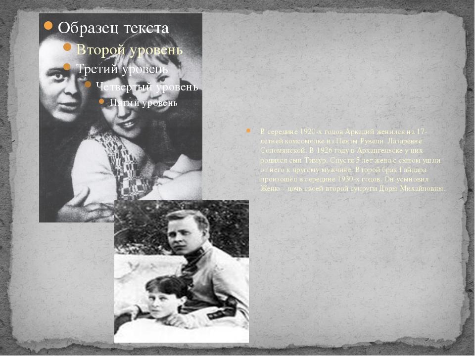 В середине 1920-х годов Аркадий женился на 17-летней комсомолке из Пензы Рув...
