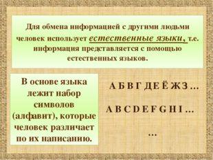 Для обмена информацией с другими людьми человек использует естественные языки