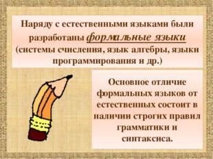 Наряду с естественными языками были разработаны формальные языки (системы сч