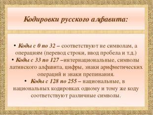 Кодировки русского алфавита: Коды с 0 по 32 – соответствуют не символам, а о