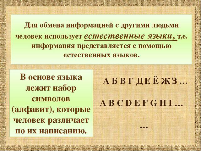 Для обмена информацией с другими людьми человек использует естественные языки...