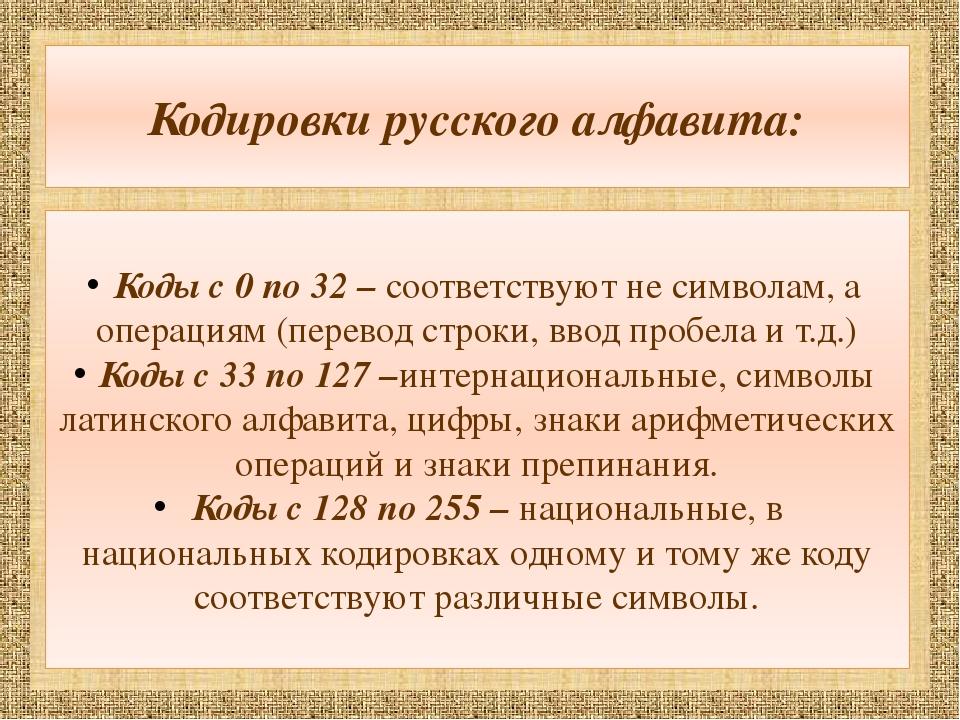 Кодировки русского алфавита: Коды с 0 по 32 – соответствуют не символам, а о...