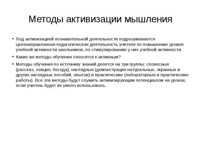 Методы активизации мышления Под активизацией познавательной деятельности подр...