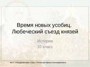 Время новых усобиц. Любеческий съезд князей История 10 класс МОУ «Лазурненска