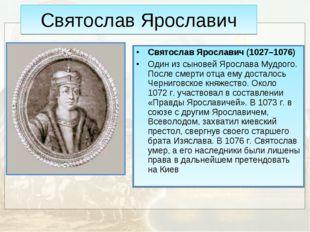 Святослав Ярославич Святослав Ярославич (1027–1076) Один из сыновей Ярослава