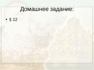 Домашнее задание: § 12