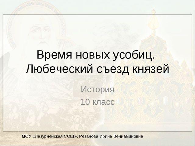 Время новых усобиц. Любеческий съезд князей История 10 класс МОУ «Лазурненска...