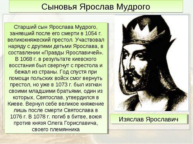 Сыновья Ярослав Мудрого Изяслав Ярославич Cтарший сын Ярослава Мудрого, заняв...