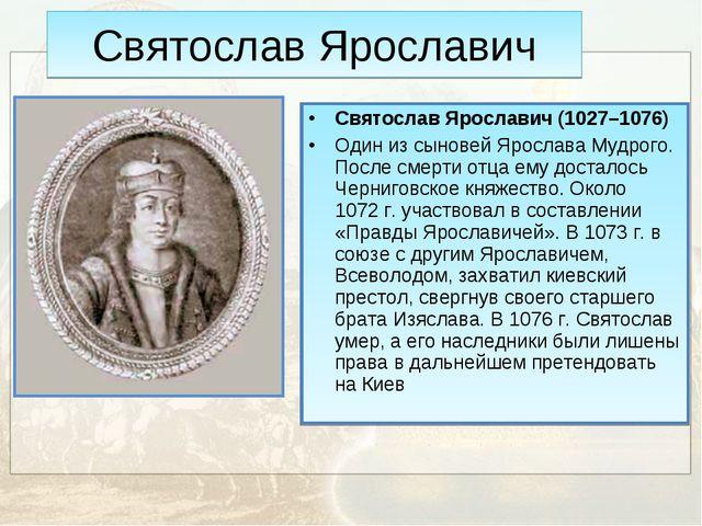 Святослав Ярославич Святослав Ярославич (1027–1076) Один из сыновей Ярослава...