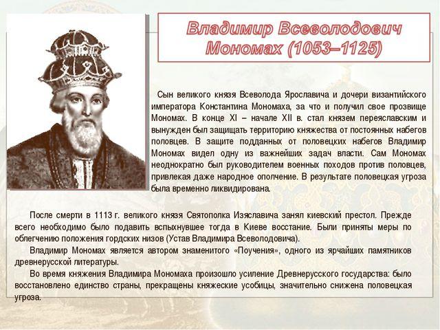 Сын великого князя Всеволода Ярославича и дочери византийского императора Ко...