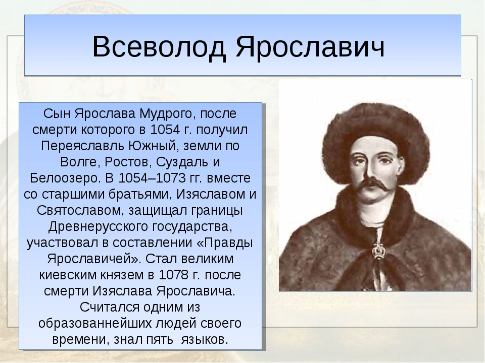 Всеволод Ярославич Сын Ярослава Мудрого, после смерти которого в 1054г. полу...