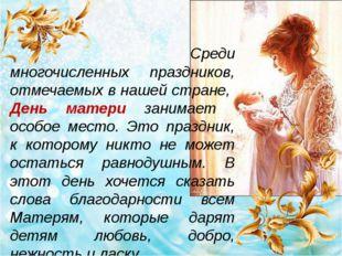 Среди многочисленных праздников, отмечаемых в нашей стране, День матери зани