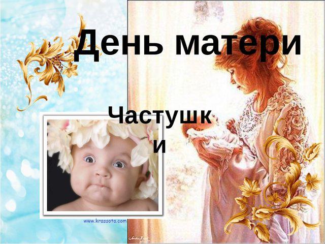 День матери Частушки
