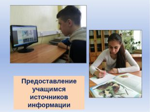 Предоставление учащимся источников информации
