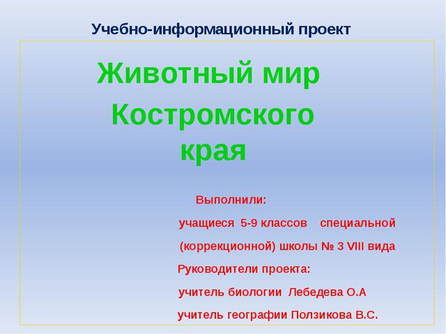 Учебно-информационный проект Выполнили: учащиеся 5-9 классов специальной (кор...