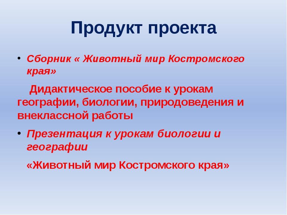 Продукт проекта Сборник « Животный мир Костромского края» Дидактическое пособ...