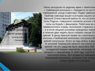 Начну экскурсию по родному краю с памятника танку т-34 « Тамбовский колхозник