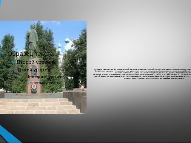 Следующим будет памятник Зое Космодемьянской. Он находится на улице Советской...