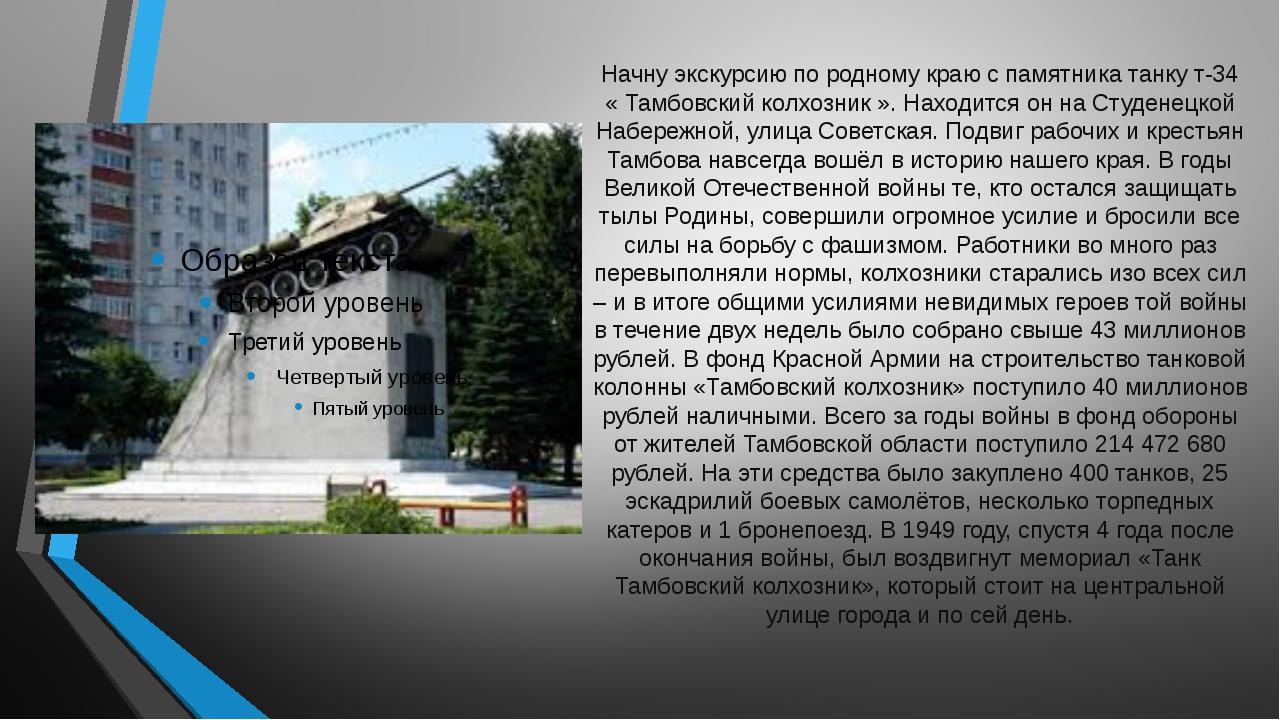 Начну экскурсию по родному краю с памятника танку т-34 « Тамбовский колхозник...