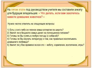 На пятом этапе под руководством учителя мы составили анкету для будущих владе
