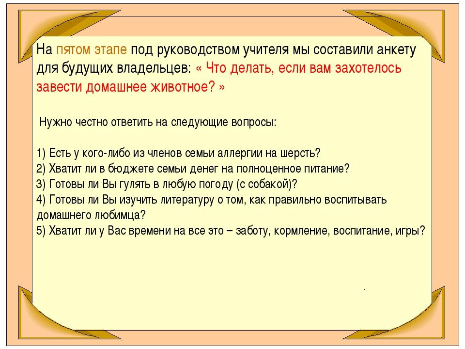 На пятом этапе под руководством учителя мы составили анкету для будущих владе...