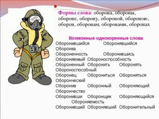 Формы слова: оборона, обороны, обороне, оборону, обороной, обороною, оборон,
