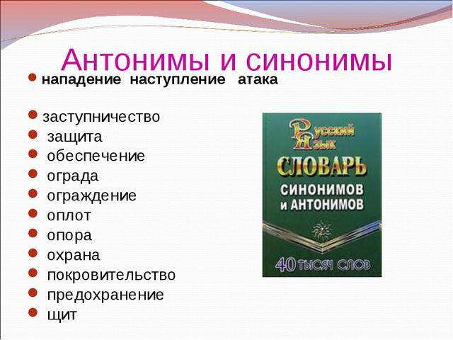 Антонимы и синонимы нападение наступление атака заступничество защита обеспеч...