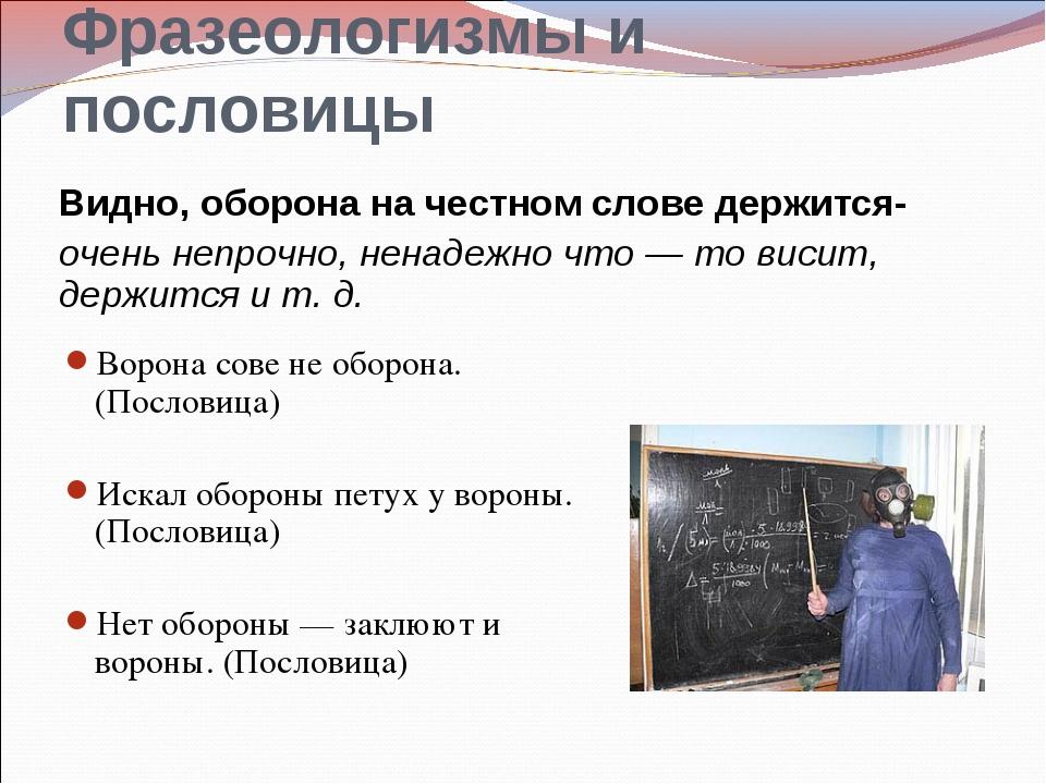 Фразеологизмы и пословицы Видно, оборона на честном слове держится- очень неп...
