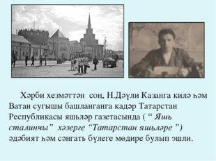 Хәрби хезмәттән соң, Н.Дәүли Казанга килә һәм Ватан сугышы башланганга кадәр