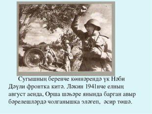 Сугышның беренче көннәрендә үк Нәби Дәүли фронтка китә. Ләкин 1941нче елны