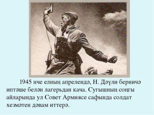 1945 нче елның апрелендә, Н. Дәүли берничә иптәше белән лагерьдан кача. Сугы