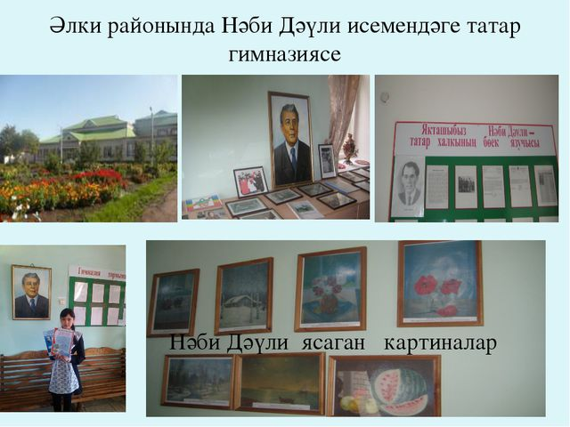 Әлки районында Нәби Дәүли исемендәге татар гимназиясе Нәби Дәүли ясаган карти...