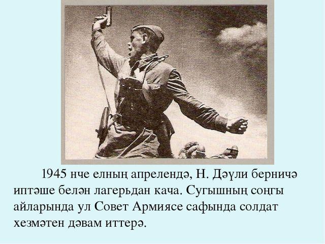 1945 нче елның апрелендә, Н. Дәүли берничә иптәше белән лагерьдан кача. Сугы...