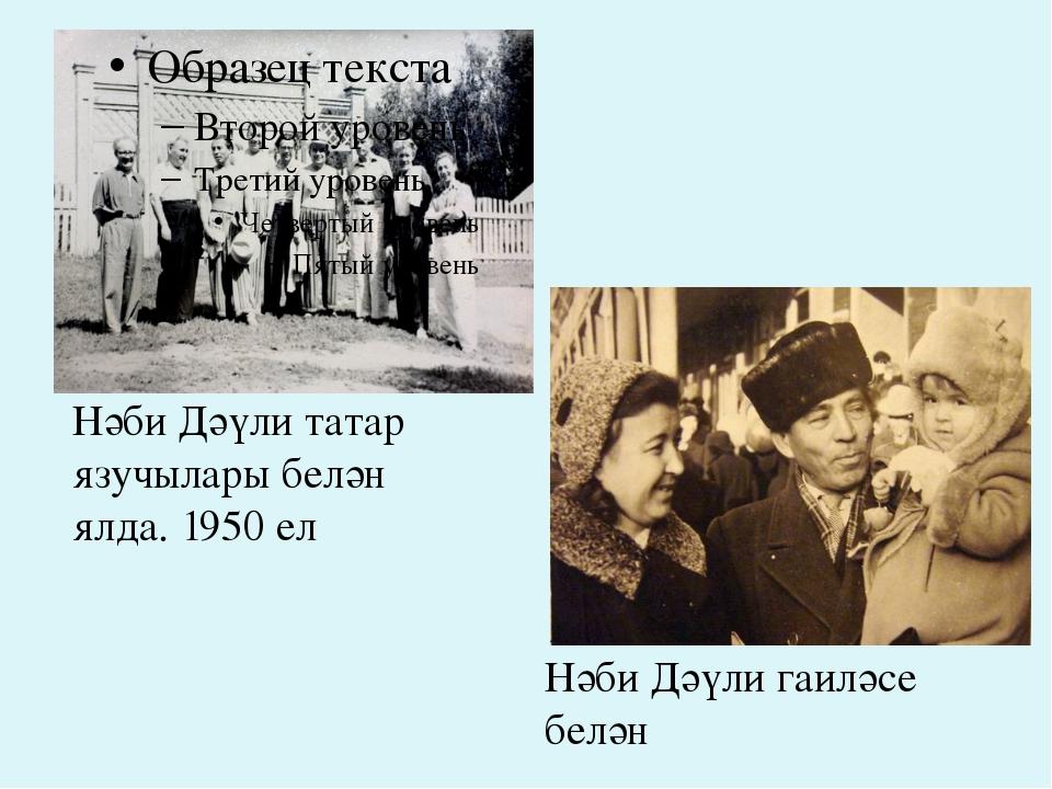 Нәби Дәүли татар язучылары белән ялда. 1950 ел Нәби Дәүли гаиләсе белән
