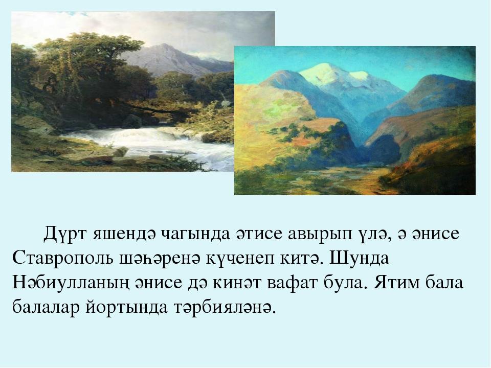 Дүрт яшендә чагында әтисе авырып үлә, ә әнисе Ставрополь шәһәренә күченеп ки...