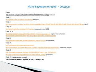 Слайд2: http://boombob.ru/img/picture/Apr/25/581c979410ea793f3f01f34f4b9eec4a