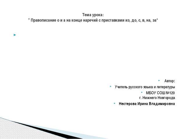 Автор: Учитель русского языка и литературы МБОУ СОШ №120 г. Нижнего Новгор...