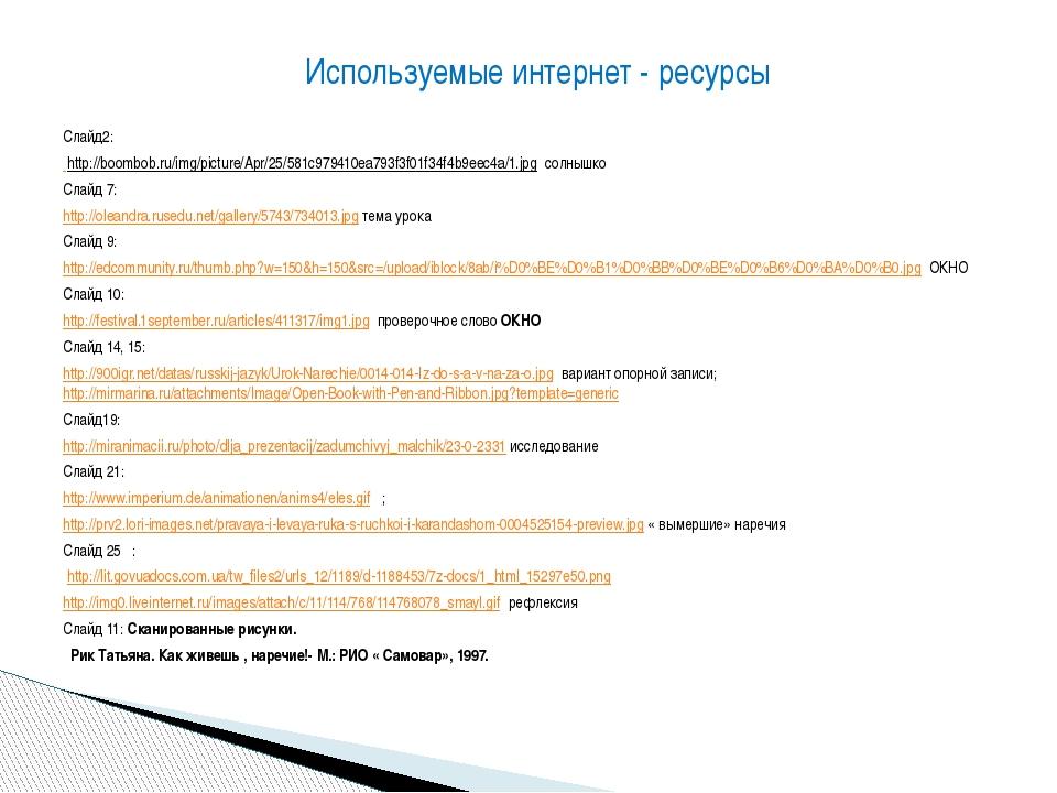 Слайд2: http://boombob.ru/img/picture/Apr/25/581c979410ea793f3f01f34f4b9eec4a...