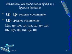 * * Объясните, как соединяется буква ц с другими буквами? ца цу– верхнее соед