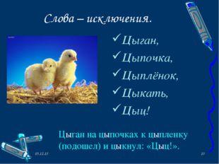Слова – исключения. Цыган, Цыпочка, Цыплёнок, Цыкать, Цыц! * * Цыган на цыпоч