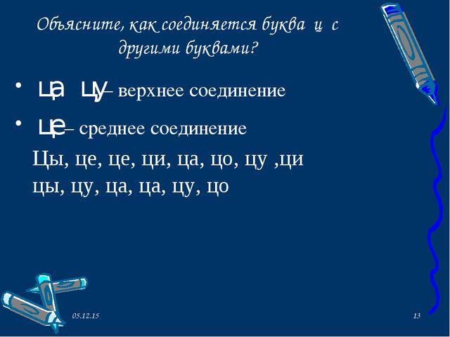 * * Объясните, как соединяется буква ц с другими буквами? ца цу– верхнее соед...