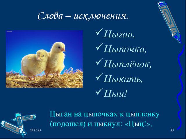 Слова – исключения. Цыган, Цыпочка, Цыплёнок, Цыкать, Цыц! * * Цыган на цыпоч...