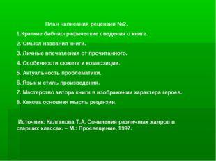 План написания рецензии №2. 1.Краткие библиографические сведения о книге. 2.