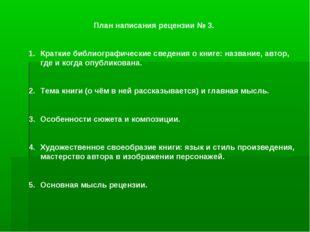 План написания рецензии № 3. Краткие библиографические сведения о книге: наз