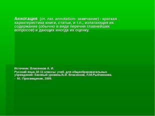 Аннотация (от. лат. annotation- замечание) - краткая характеристика книги, с